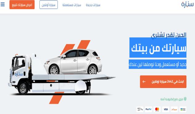 شراء سيارة في السعودية