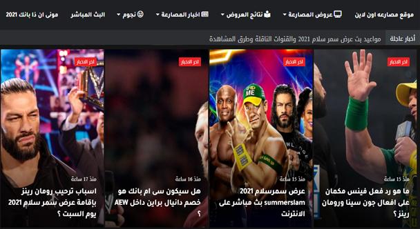 موقع اخبار المصارعة