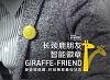 giraffe friend 100px