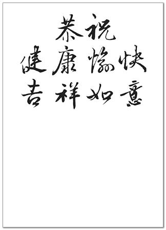 International Birthday Cards Chinese Birthday 733R Y
