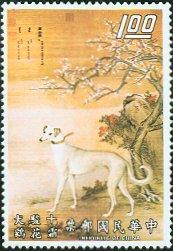 Saluki postzegel china