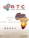AVIC International launches Africa Tech Challenge