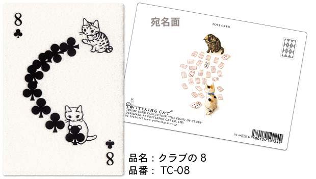 // caturday #17 // pottering cat // margotmeanie.com