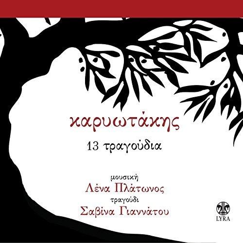 Karyotakis 13 Tragoudia - Savína Yannátou - droits réservés