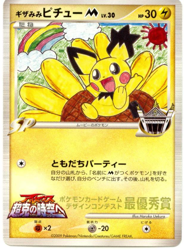 Pokemon-Illustrator-Contest-Pichu-Arceus-1stGrade Top 10 World's Most Expensive Pokémon Cards 2015