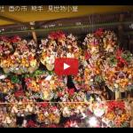 新宿「花園神社」酉の市の時間は何時まで?見世物小屋って?
