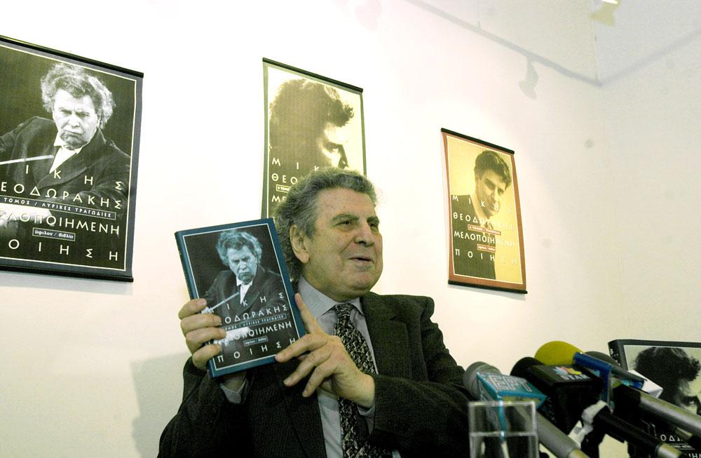 Μίκης Θεοδωράκης © Eurokinissi