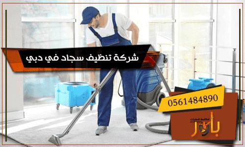 شركة-تنظيف-سجاد-في-دبي