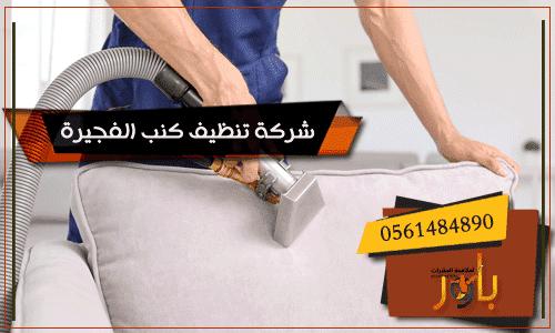 شركة-تنظيف-كنب-الفجيرة