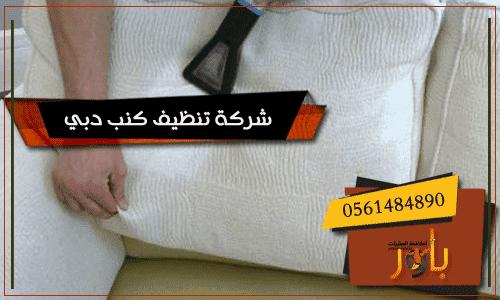 شركة-تنظيف-كنب-دبي
