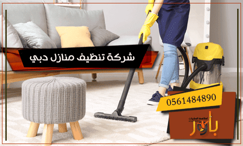 شركة-تنظيف-منازل-دبي