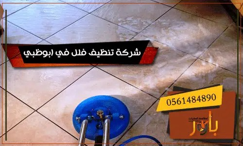 شركة-تنظيف-فلل-في-ابوظبي