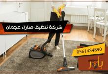 شركة-تنظيف-منازل-عجمان