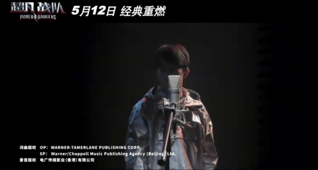 """Chinese Superstar Records """"Go Go Power Rangers"""""""