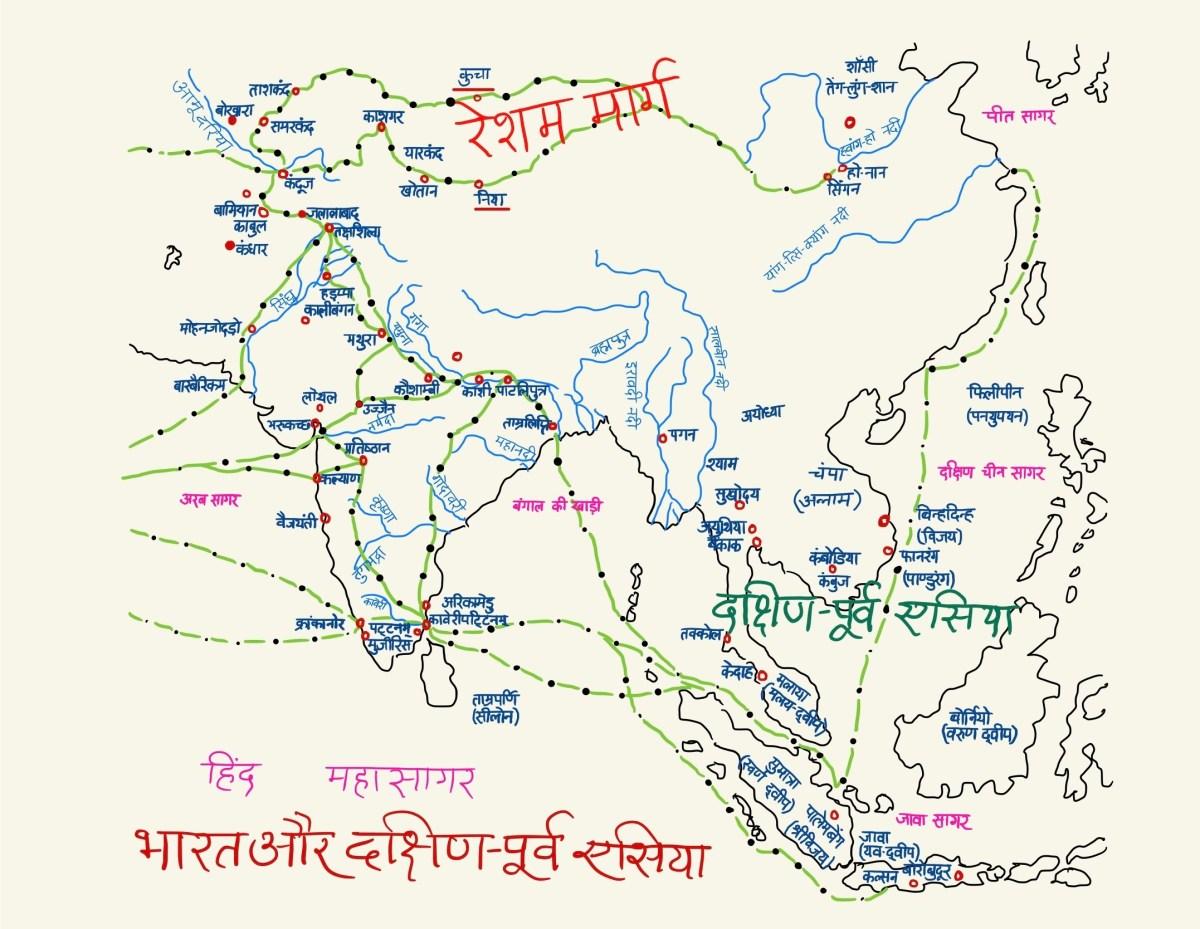 भारत और दक्षिण-पूर्व एशिया के सम्बन्ध