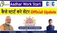 Csc Aadhar Work Start Online Aadhar Center Registration 2020