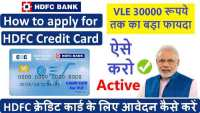 HDFC Credit Card Apply online FREE For VLE HDFC CREDIT CARD