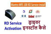 Mantra Mfs100 Device Driver Download Online   Mantra Mfs100 Driver