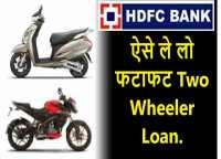 Get Two wheeler loan Online Apply In CSC 2020
