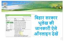 Bihar Khasra Khatauni Nakal Online Kaise Dekaine   Bhu Naksha Bihar