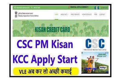 PM KISAN KCC