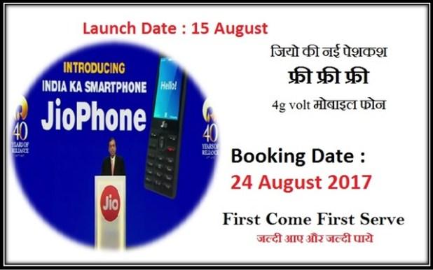 जिओ-फ़ोन-pre-book-buy-free-jiophone-4g-24th-august-2017-1500-security-deposit date