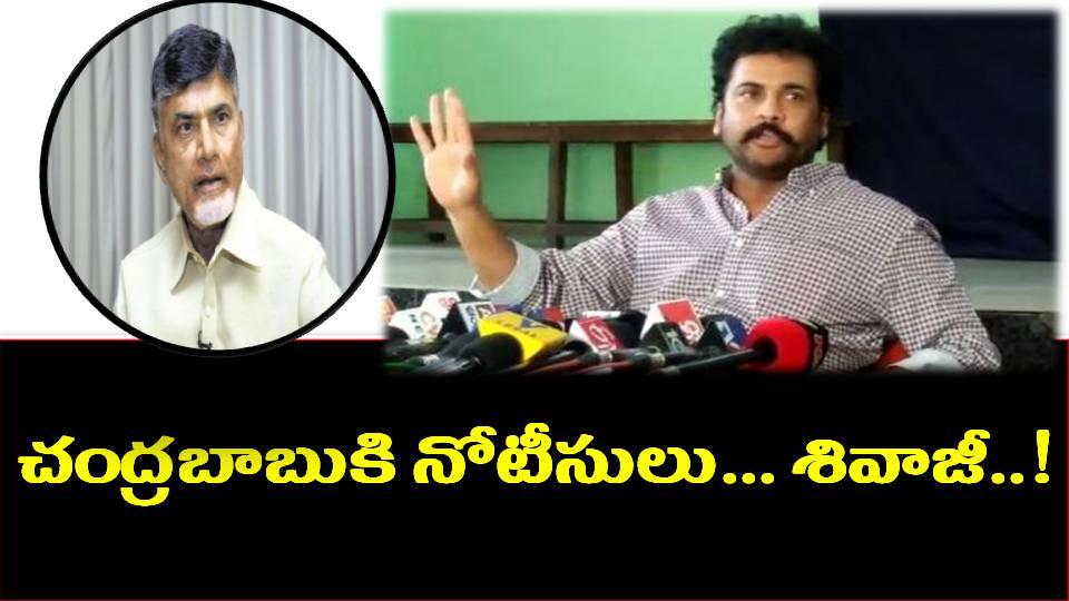 hero sivaji coments about ap cm chandrababu