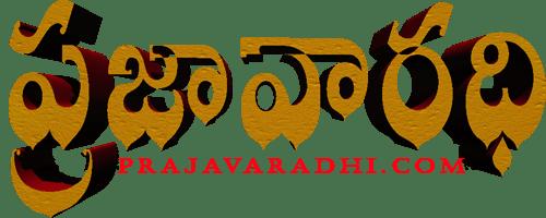 prajavaradhi.com logo