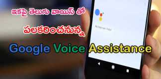 Google Voice Assistance is now Telugu Voice