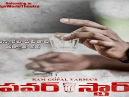 rgv power star latest poster