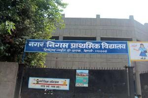 11651470F-1383714136-Nagar_Nigam_School_-_Dilshad_Garden