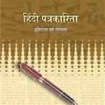 hindipatrakarita-150x150