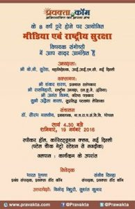 pravakta-com-invitation-card