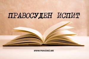 20140618-noviot-nachin-na-polaganje-na-pravosudniot-ispit-1