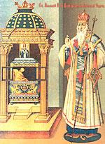 Святитель Афанасий, патриарх Цареградский и Лубенский чудотворец