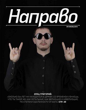 Обложка первого номера журнала «Направо»