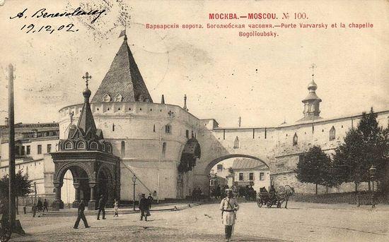 Варварские ворота Московского Кремля, Боголюбская часовня (уничтожены большевиками)