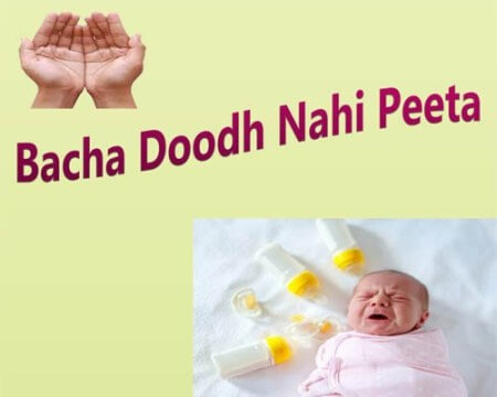 Bacha doodh nahi peeta ka wazifa