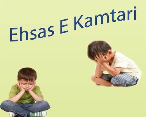 Ehsas E Kamtari ka wazifa