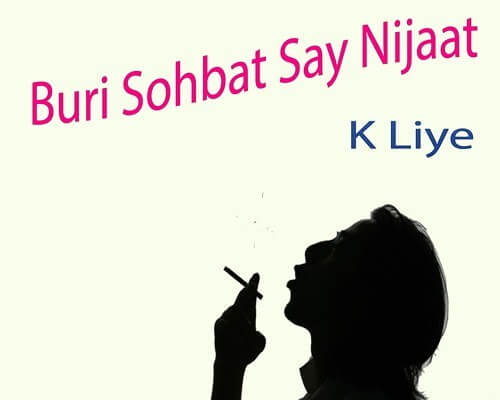 Buri Sohbat Say Nijaat ka wazifa