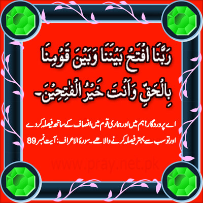 Insaf Ki Dua in Quran
