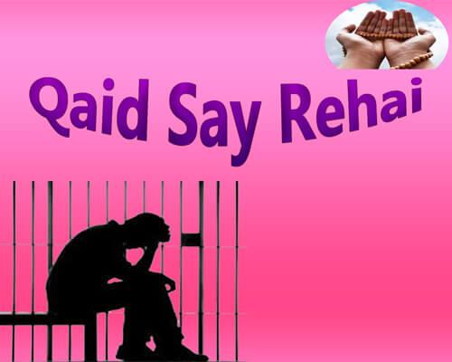 Jail ya qaid se azadi