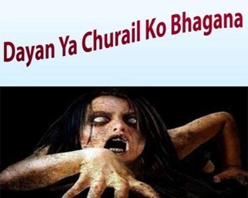 Dayan Ya Churail Ko Bhagana ka wazifa