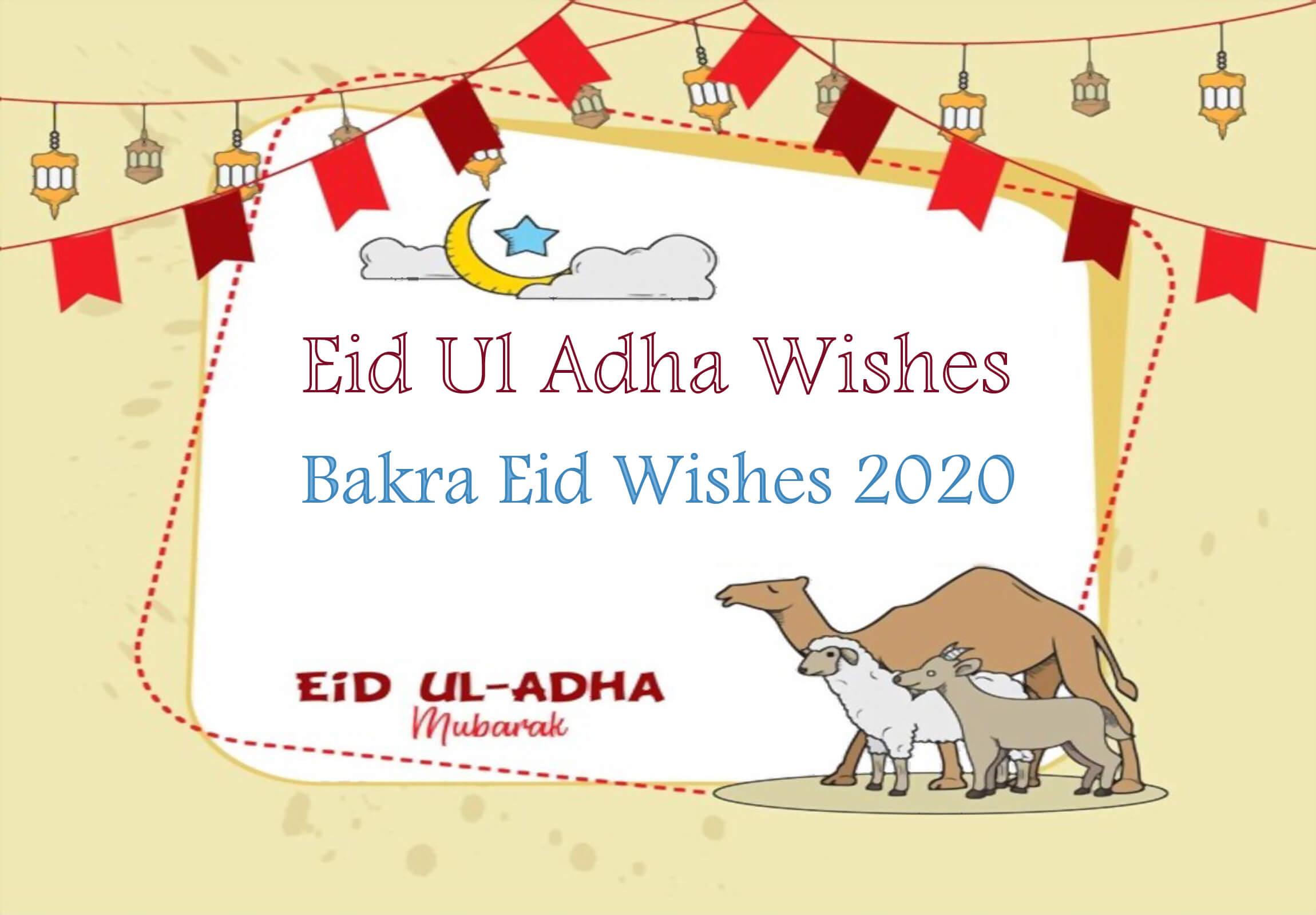 Eid ul Adha wishes card 2020