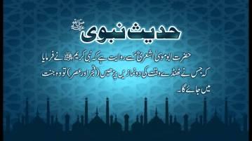 prayer times Lahore