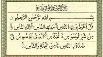surah naas in arabic