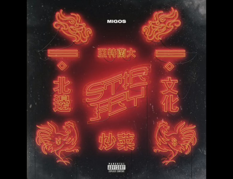 "Migos Link With Pharrell Williams For ""Stir Fry"""