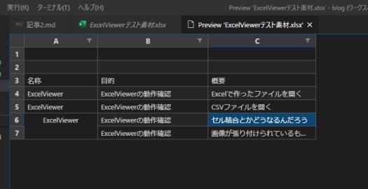 ExcelViewer-result