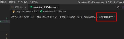 ExcelViwer-このまま開きますか