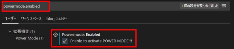 vscode-powermode-enabled